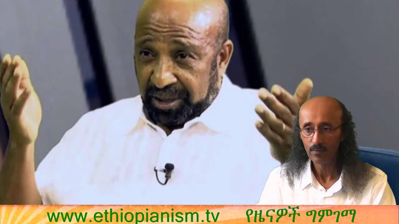 "Dr. Berhanu Nega, ""Adragachew Knows Nothing"" የብርሃኑ መነሸራተት! P 10"