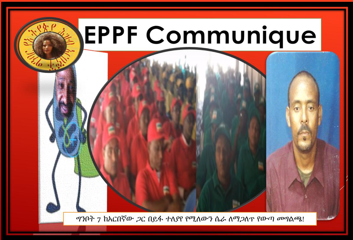 EPPF Communique separation of EPPF &  Ginbot  N° 2008/04 በኢትዮጽያ ህዝብ አርብኞች ግንባር የተሰጠ  መግለጫ ቁጥር 2008 እዝባር 4 !