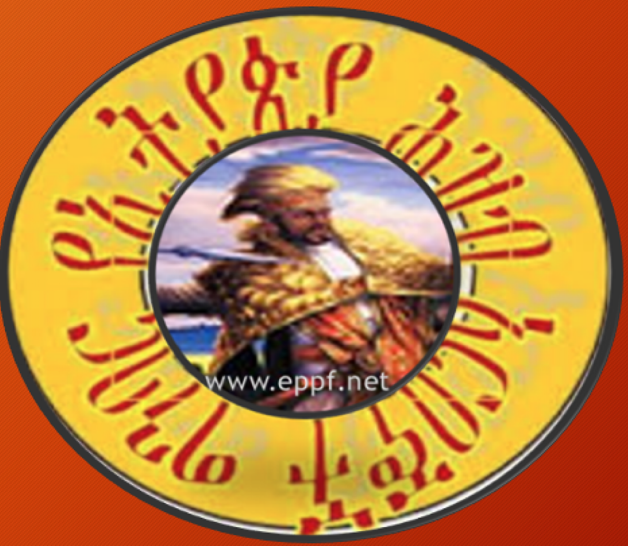 Ethiopian People's Patriotic Front                     የኢትዮጵያ ሕዝብ አርበኞች ግንባር