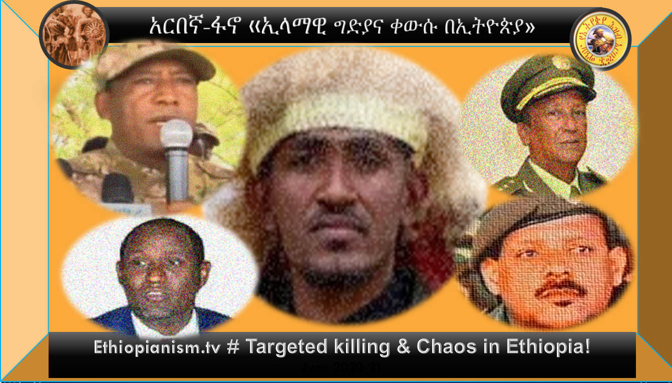 Since the coming to power Premier Abiy, repeated Targeted political killings brought persistence Chaos in Ethiopia!