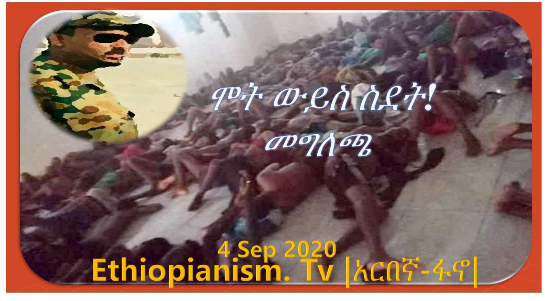አርበኛ-ፋኖ| ኢትዮጵያኖች አረቢያ ስደት ሞት መግለጫ EPPF Communique statement on Ethiopians Abused in Arabia